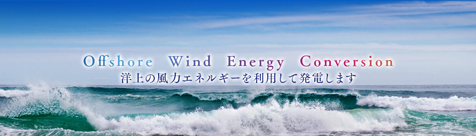 Offshore Wind Power Energy