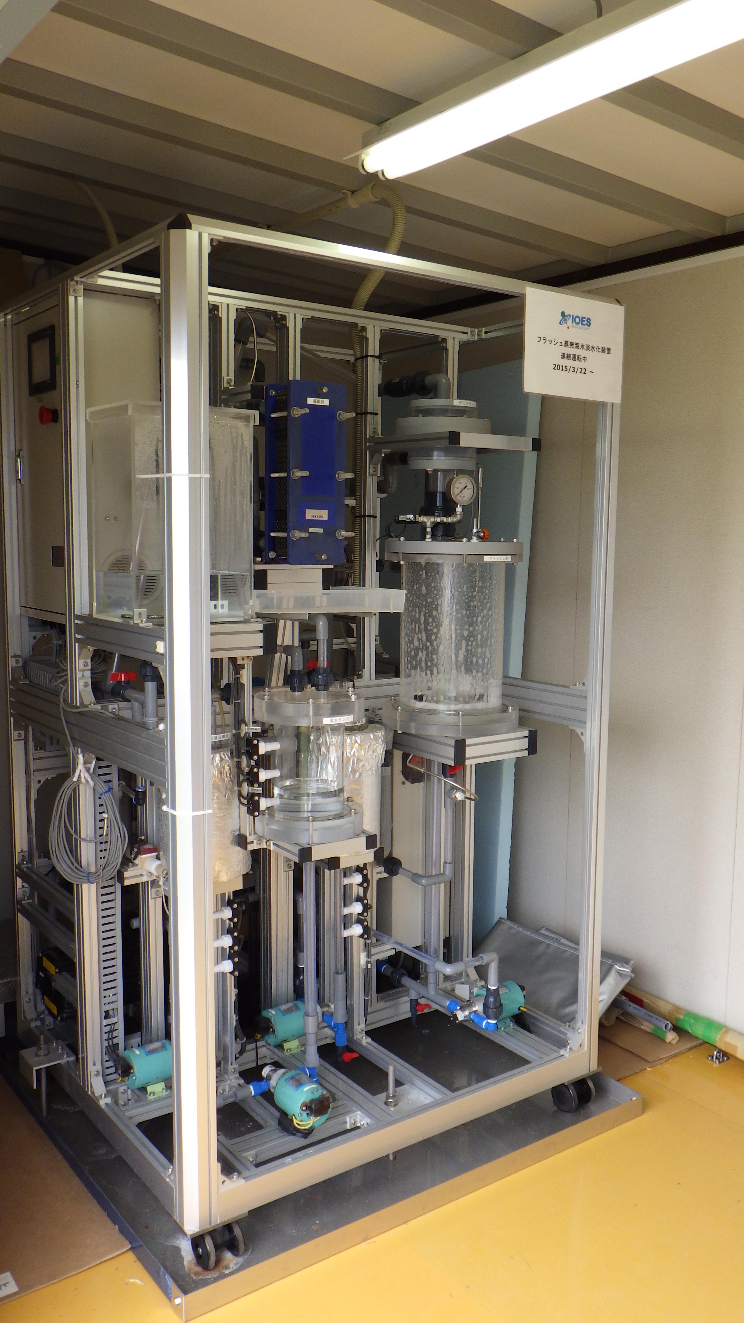 2.2.2 Desalination equipment in Kumejima.JPG