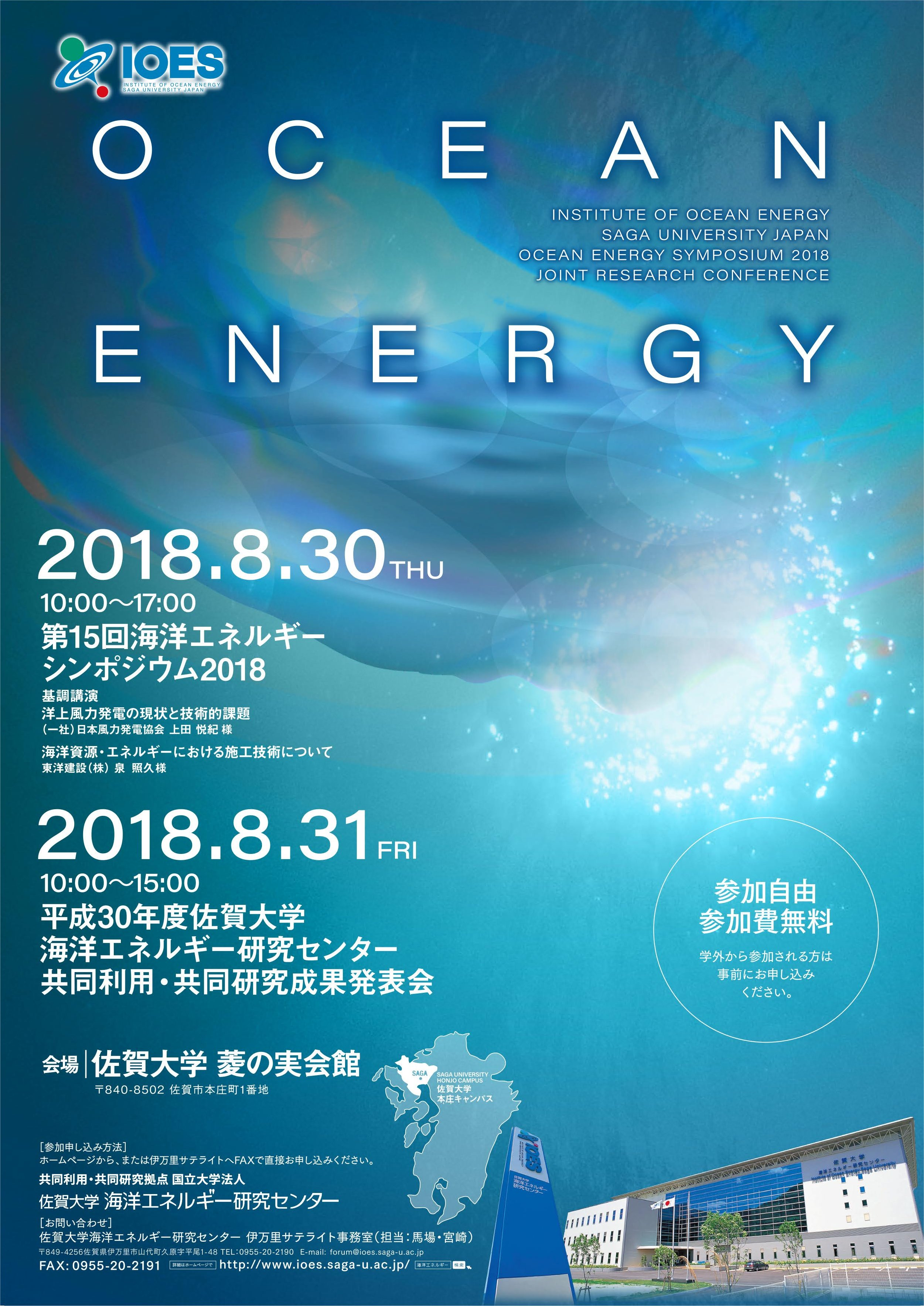 oes-2018-poster.jpg