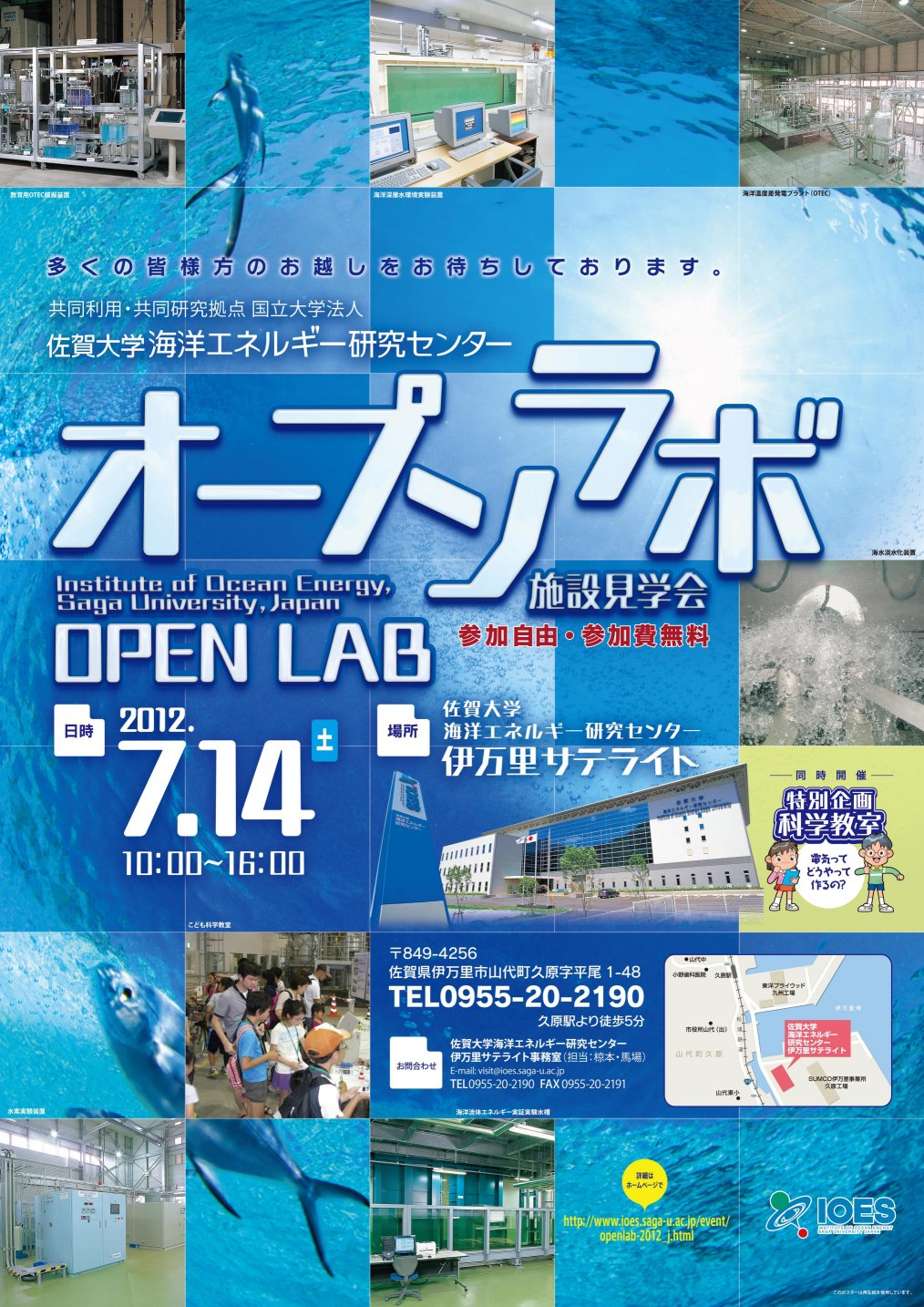 openlab2012-poster.jpg